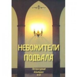 Небожители подвала. Литературный Альманах № 12