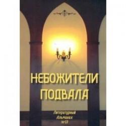 Небожители подвала. Литературный Альманах № 13
