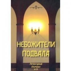 Небожители подвала. Литературный Альманах № 14