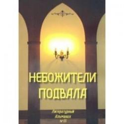 Небожители подвала. Литературный Альманах № 15