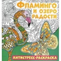 Антистресс-раскраска. Фламинго и озеро радости