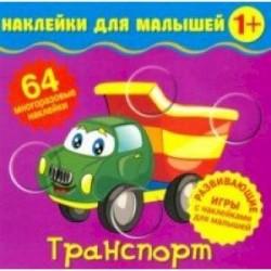 Наклейки для малышей. Транспорт