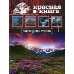 Заповедники России. Красная Книга