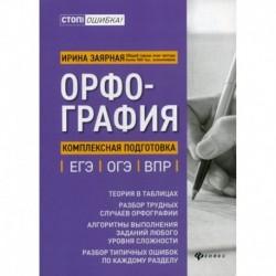 Орфография: комплексная подготовка к ЕГЭ, ОГЭ и ВПР