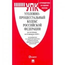 Уголовно-процессуальный кодекс РФ на 25.02.2020 год