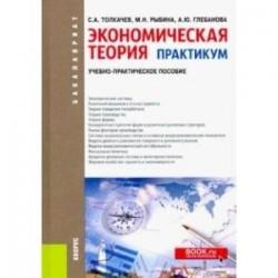 Экономическая теория. Практикум. Учебно-практическое пособие