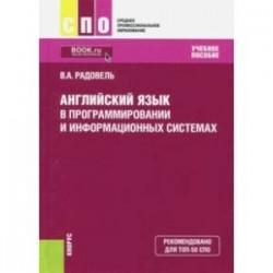 Английский язык в программировании и информационных системах (СПО). Учебник