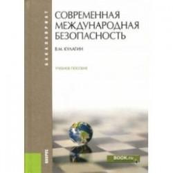 Современная международная безопасность. Учебное пособие