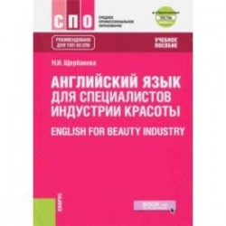 Английский язык в сфере индустрии красоты. Учебное пособие