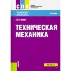 Техническая механика. (СПО). Учебник