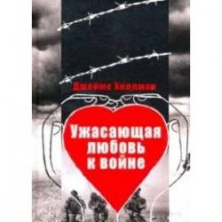 Ужасающая любовь к войне