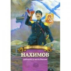 Нахимов - доблесть и честь России. Биография в пересказе для детей