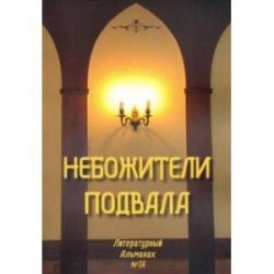 Небожители подвала. Литературный Альманах № 16