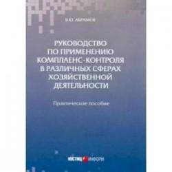 Руководство по применению комплаенс-контроля в различных сферах хозяйственной деятельности. Практ. п