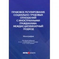 Правовое регулирование социально-трудовых отношений с иностранными гражданами