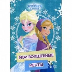 Холодное сердце. Анна и Эльза. Мои волшебные мечты