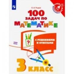 Математика. 3 класс. 100 задач с ответами и решениями. Учебное пособие