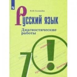 Русский язык. 7 класс. Диагностические работы. ФГОС