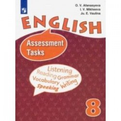 Английский язык. 8 класс. Контрольные задания. ФГОС