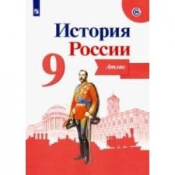 История России. 9 класс. Атлас