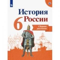 История России. 6 класс. Сборник рассказов