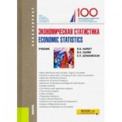 Экономическая статистика / Economic statistics. Учебное пособие