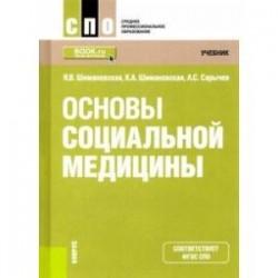 Основы социальной медицины. Учебник