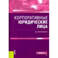 Корпоративные юридические лица. (Магистратура). Учебник