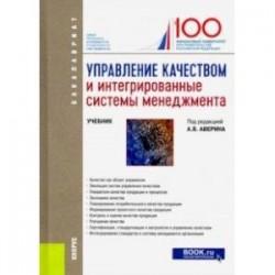 Управление качеством и интегрированные системы менеджмента. Учебник
