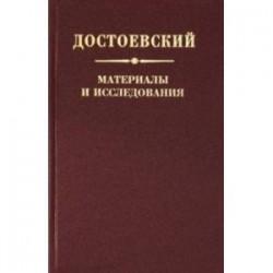 Достоевский. Материалы и исследования. Т. 22