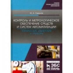 Контроль и метрологическое обеспечение средств и систем автоматизации. Технические измерения и приб.