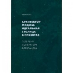 Архитектор Модюи: идеальная столица в проектах. Петербург императора Александра I