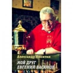 Мой друг Евгений Васюков