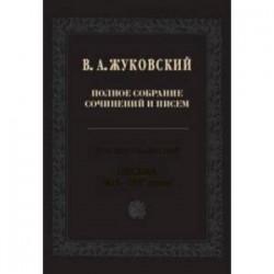 Полное собрание сочинений и писем. В 20-ти томах. Том 16. Письма 1818-1827 годов