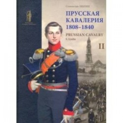 Прусская кавалерия 1808-1840. Том 2