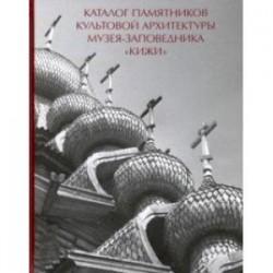Каталог памятников культовой архитектуры музея-заповедника 'Кижи'