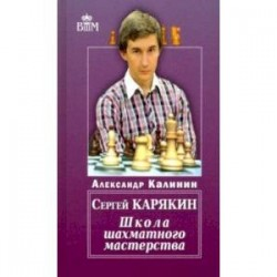 Сергей Карякин. Школа шахматного мастерства