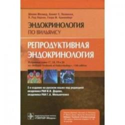 Репродуктивная эндокринология. Руководство