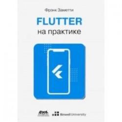 Flutter на практике. Прокачиваем навыки мобильной разработки с помощью открыт. фреймворка от Googlе