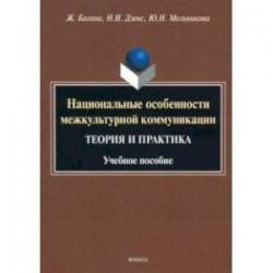 Национальные особенности межкультурной коммуникации (теория и практика)