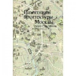 Памятники архитектуры Москвы. Архитектура Москвы 1941-1955 гг.