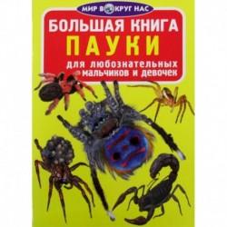 Большая книга. Пауки