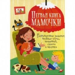 Первая книга мамочки