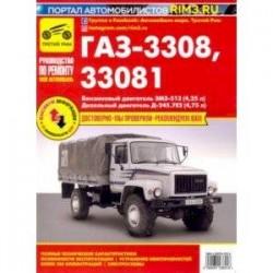 ГАЗ-3308, 33081 'Садко'. Руководство по эксплуатации, техническому обслуживанию и ремонту