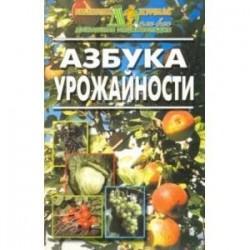 Азбука урожайности