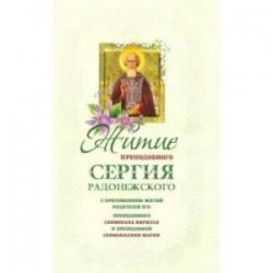 Житие преподобного Сергия Радонежского чудотворца с приложением