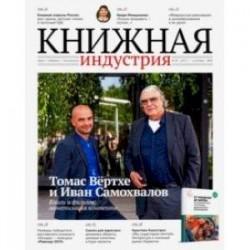 Журнал 'Книжная индустрия' № 7 (167). Октябрь 2019