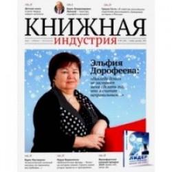 Журнал 'Книжная индустрия'№ 8 (168). Ноябрь-декабрь 2019