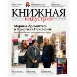 Журнал 'Книжная индустрия' № 1 (169). Январь-февраль 2020