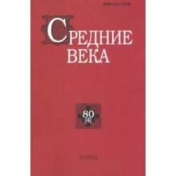 Средние века. Выпуск 80 (4). 2019